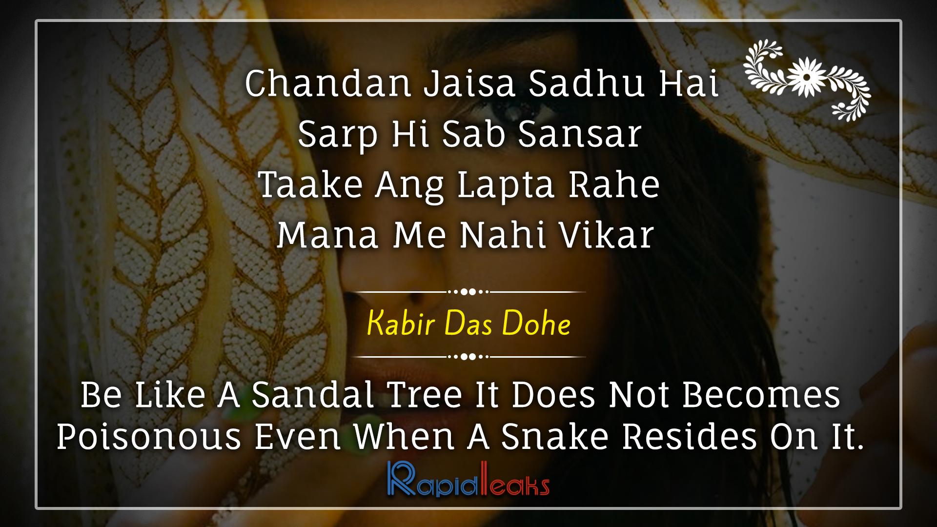 Kabir Das Doha